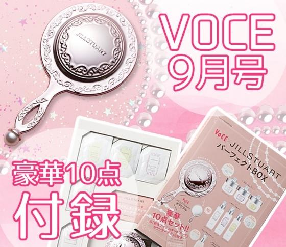 【VOCE9月号付録】ジルスチュアートの豪華10点スペシャルセット!! 【雑誌付録速報】
