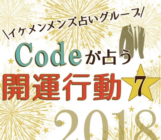 【イケメン♡メンズ占いグループ「Code」発】2018年の開運行動7!【イヴルルド遙華プロデュース】