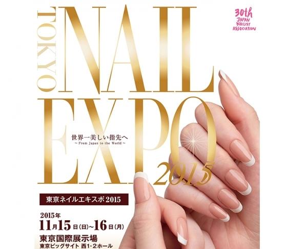 ネイルの祭典 東京ネイルエキスポ2015 ペアチケットを20組40名様にプレゼント!