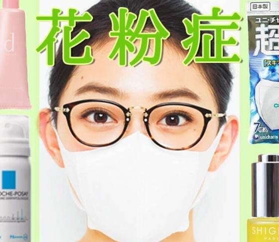 花粉症の症状と原因を知って肌荒れ対策! のど・鼻・目・肌に効く対策グッズ&化粧品