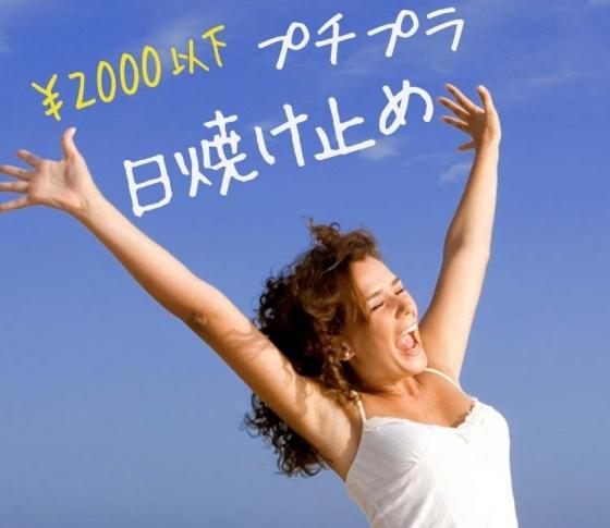 プチプラだって高機能!¥2000以下の優秀日焼け止めはコレだ!