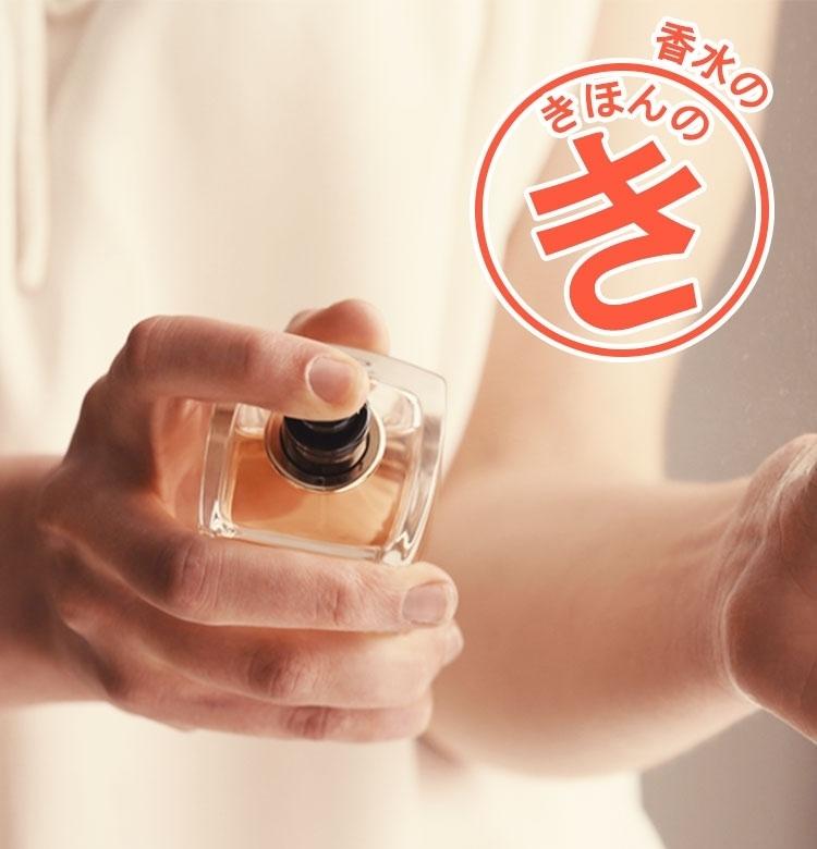 【美容のきほん⑩】初心者のための香水講座/香水の呼び名のちがい、種類、香りを長持ちするつけ方など