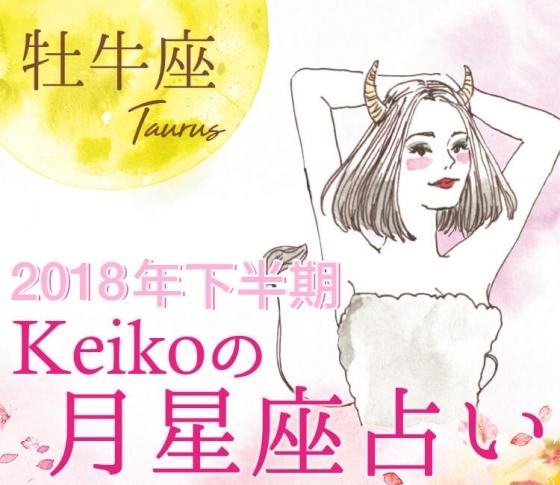 【Keikoの月星座占い】牡牛座は理想的なパートナーが出現!【2018年下半期開運】
