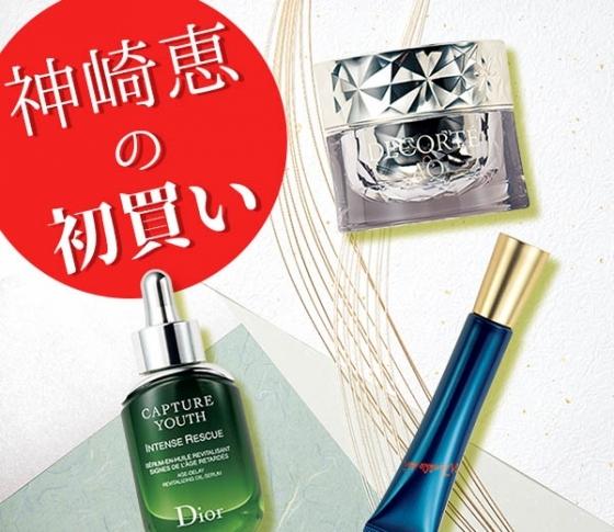 神崎恵さんが春一番に買いたい! 3大スキンケア【ポーラ、ディオール、コスデコ】