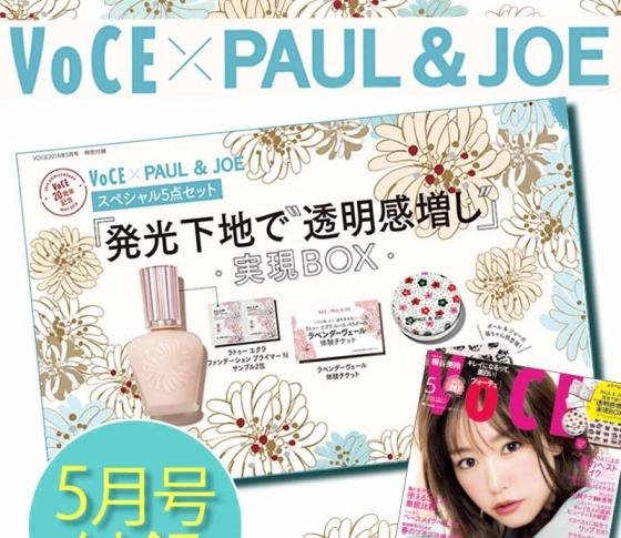 VOCE5月号特別付録はポールアンドジョー♡【ファンデーションのプレゼントキャンペーンも!】