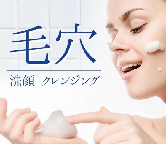 毛穴を撃退する洗顔&クレンジング15選|¥3000以下で【黒ずみ・角栓・開き】に効くのはコレ!