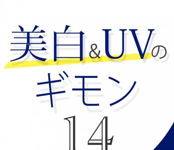 Vol.14 シミを解消する効果的な方法が知りたい!【美白&UVのギモン50】
