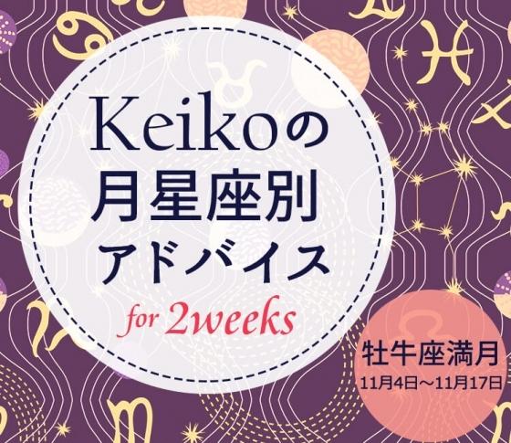 【Keikoの月星座別アドバイス】牡牛座満月11月4日~11月17日の引き寄せポイント