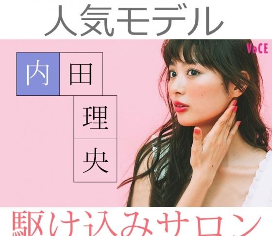 【モデルが通うサロン】内田理央が大事な日の1週間前に駆け込むサロン!3軒公開!