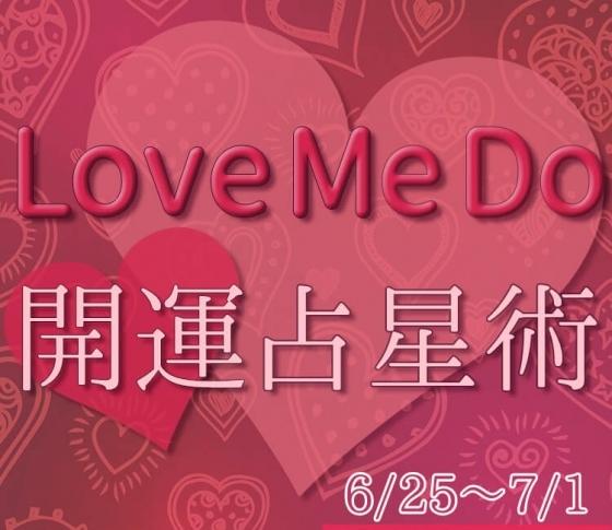 【6/25〜7/1のウィークリー占い☆】超簡単! 今週の12星座別・開運アクション【Love Me Do の開運占星術】