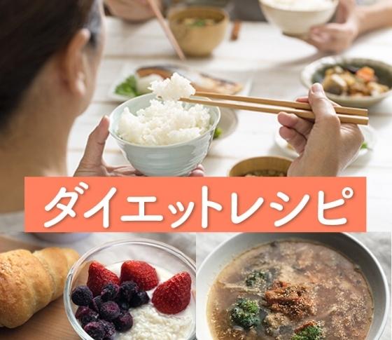 【ダイエットが続かない人、必見!】豆乳ヨーグルト、脂肪代謝スープ……食べてきれいに痩せよう!