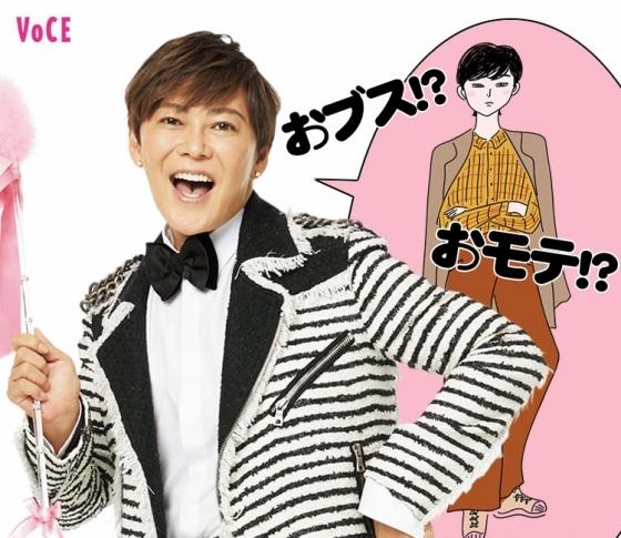 【植松晃士】流行の茶色ファッションには【鮮やかな色×キラキラ】メイクがポイント!