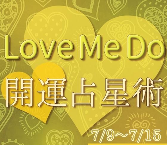 【7/9〜7/15のウィークリー占い☆】超簡単! 今週の12星座別・開運アクション【Love Me Do の開運占星術】