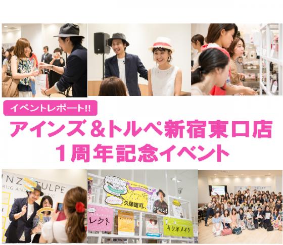 アインズ&トルぺ 新宿東口店が1周年記念イベントを開催! 久保雄司さん、高橋愛さんが登場したレアイベントをレポート!【PR】