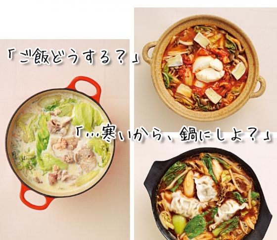 「今日寒いから、鍋にしよ?」温まってキレイになるビューティ鍋3選