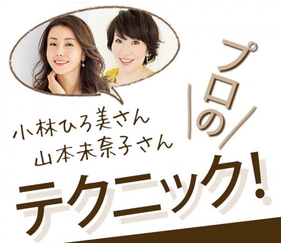 【プロに聞きました】小林ひろ美さん、山本未奈子さんの冬老け対策