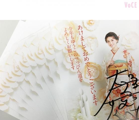 幸せすぎる新年の始まりに♡ 大島優子直筆年賀状が10名様に届きます!
