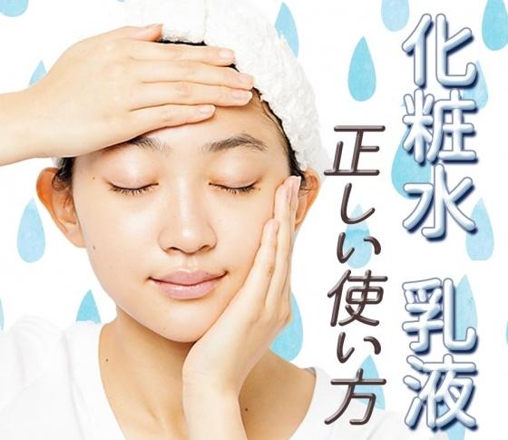 【基本のスキンケア見直し】化粧水、乳液の正しい使い方、プロセスをCHECKせよ!