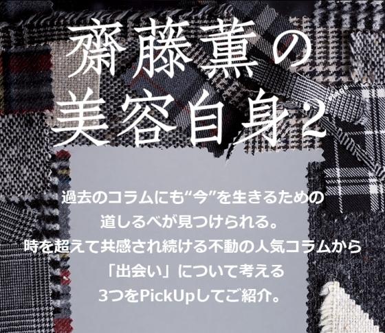 「出会い」について考える 女心の処方箋❤齋藤薫の美容自身