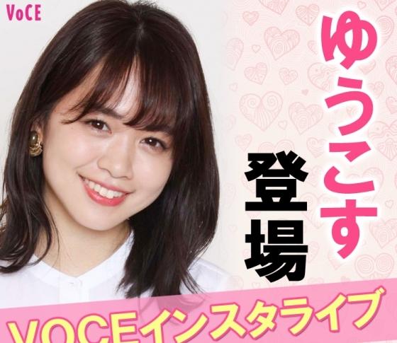 【6/12(火)19:00】ゆうこすこと菅本裕子さん出演! VOCEインスタライブ開催決定♡