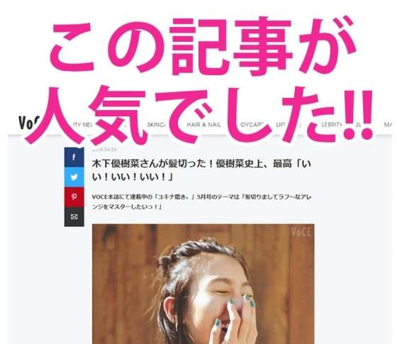 VOCEウェブ上半期の人気記事ランキング♡TOP10