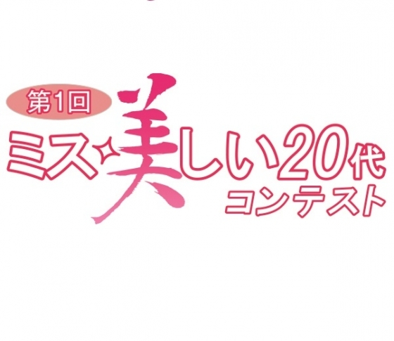 オスカープロモーション主催 第1回オーディション 『ミス美しい20代コンテスト』参加者募集中!