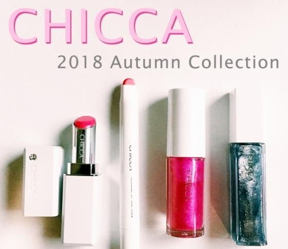 【2018秋新色 CHICCA】キッカの新アイシャドウ、リッドフラッシュ登場!