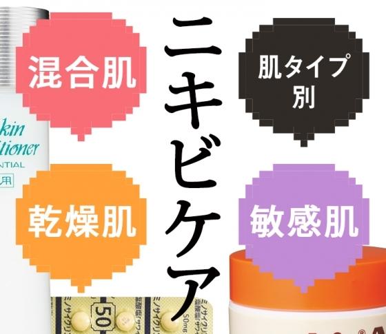 【ニキビができちゃった(涙)】混合肌・乾燥肌・敏感肌それぞれの対策はコレ!