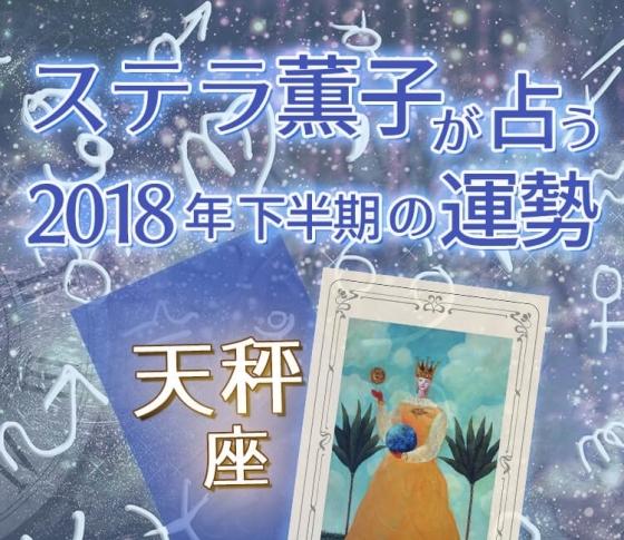 2018年下半期、天秤座はコミュニケーション能力が全開に【ステラ薫子のタロット×12星座占い】
