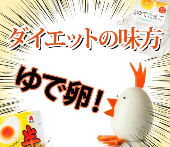 【ダイエットしてるならゆで卵が正解!】コンビニゆで卵の一覧表♡