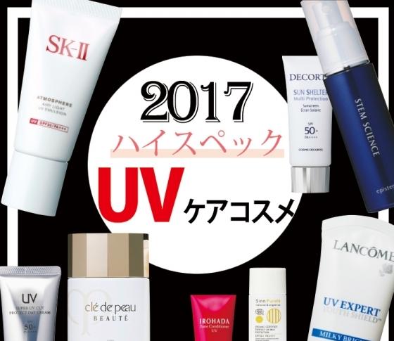 【最新UV速報】ハイスペックすぎるUVケア11連発!!!