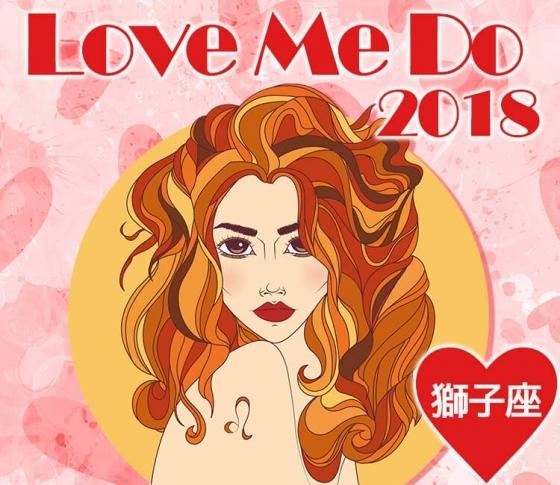 【獅子座】はゴールインの予感!?お泊まりエッチが◎♡2018年LOVE&SEX占いで開運♡
