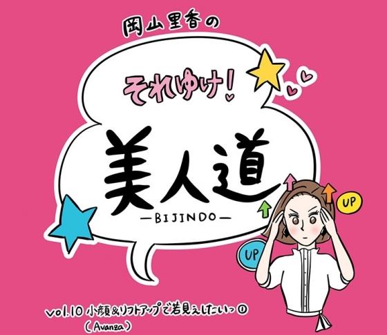 【漫画】『岡山里香のそれゆけ! 美人道』vol.10 ~小顔&リフトアップで若見えしたいっ(Avanza)前編~