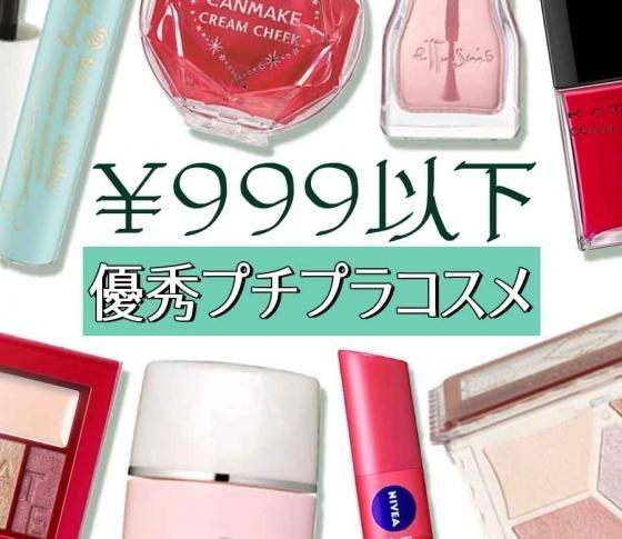 ¥999以下で買える!優秀すぎるプチプラコスメ【働く女子が選びました】