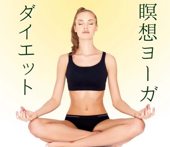 【1ヶ月本気でお試し】話題の瞑想ヨーガダイエットで食事が減った件