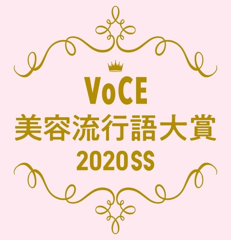 """100万人の""""リアルな声""""が反映された2020年上半期【美容流行語大賞】が決定しました!"""