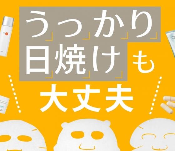 【美白アイテム】でリセット!【うっかり日焼け】をなかったことに!!