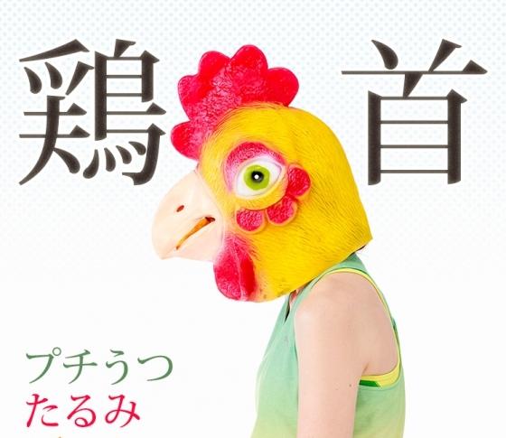 """【超怖い!「鶏首」って何!?】スマホ使用者が陥る""""ブス姿勢""""の罠"""
