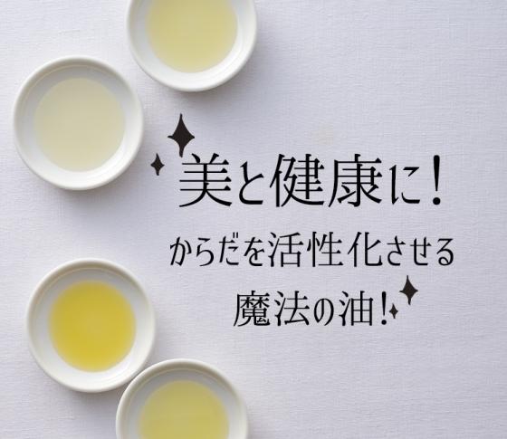 美と健康は油で変わる! 本当に必要なオイルはなに?