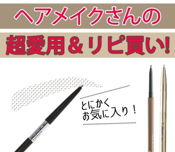 売れっ子ヘアメイクが実際に使っている眉ペンシル【こぞって使う名品があった!】