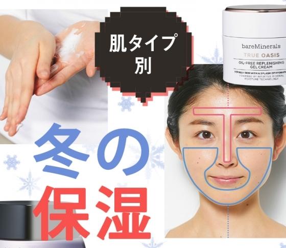 【肌タイプ別チェック】ゴワつき対策コスメ&テクニック
