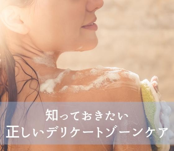 【デリケートゾーンケア、始めよう②】汚れていたらニオイやかゆみの元に! 膣まわりの正しい洗い方