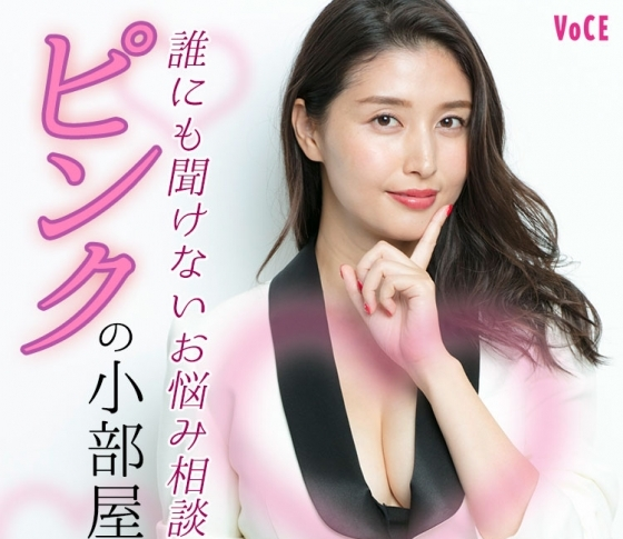 """橋本マナミのピンクの小部屋♡お悩み""""アラサーなのに、色気がないっ"""""""