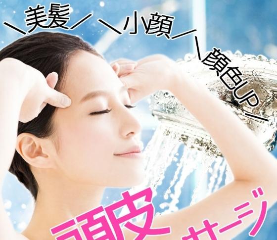 【頭皮マッサージ】で美髪、くすみ解消、小顔……が叶う!基本のやり方まとめ