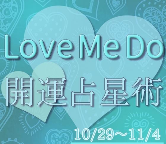 【10/29〜11/4のウィークリー占い☆】超簡単! 今週の12星座別・開運アクション【Love Me Do の開運占星術】