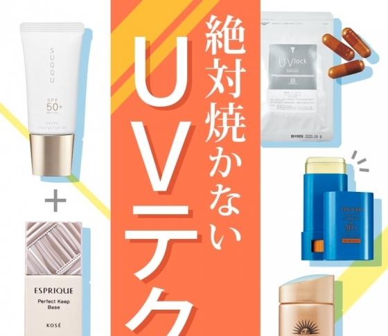 美容のプロは【UVアイテムを組み合わせ】て効果を最大にしていました!