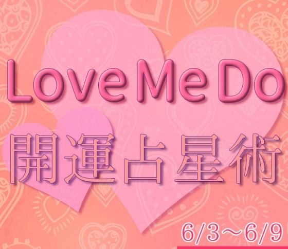 【6/3〜6/9のウィークリー占い☆】超簡単! 今週の12星座別・開運アクション【Love Me Do の開運占星術】