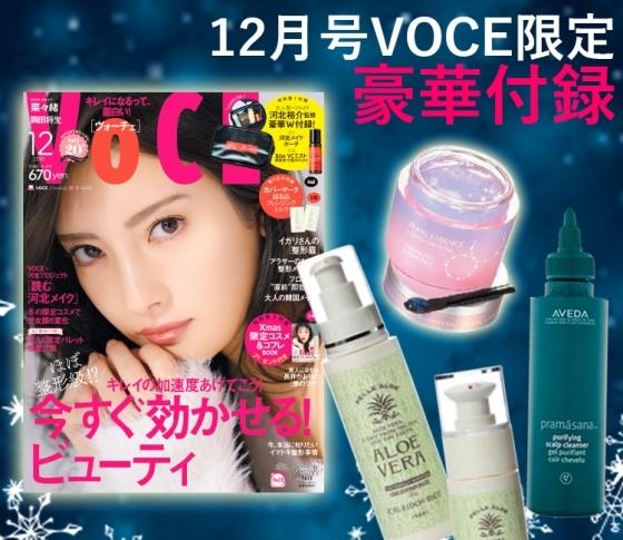 VOCE書店プレゼント! 12月号は【AVEDA】、【カレイ ド エ ビーチェ】、【ミキモト コスメティクス】のコスメサンプルです!