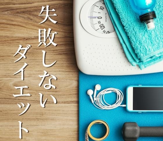 老けない&失敗しないダイエットの決め手【自律神経とダイエットとの関係】
