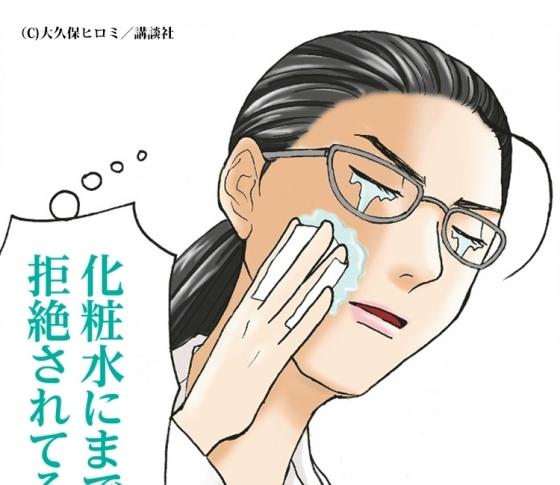 """夏のゆらぎ肌をケアして脱""""女子モドキ""""!"""